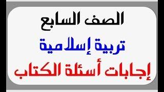 (للسابع) إجابات أسئلة الكتاب ( التربية الإسلامية) دين