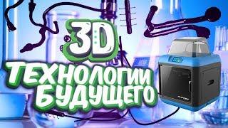 3D принтеры захватят мир////HISTORY #4
