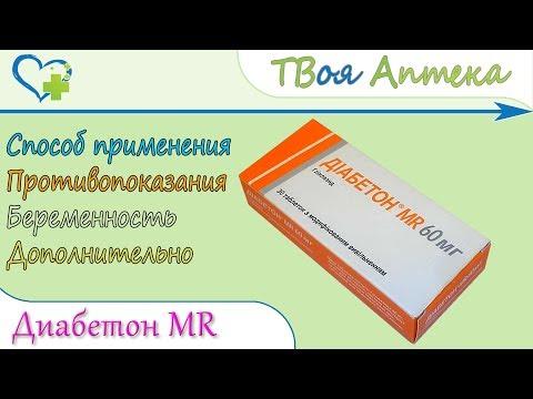 Диабетон MR таблетки (гликлазид) показания, описание, отзывы
