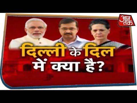 राजधानी में महिलाएं कितनी महफूज़ ? देखिए Delhi में महिला सुरक्षा पर सबसे बड़ी बहस