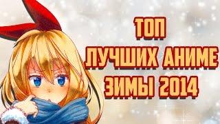 ЗОРмания - ТОП лучших АНИМЕ зимы 2014! (Metalrus)