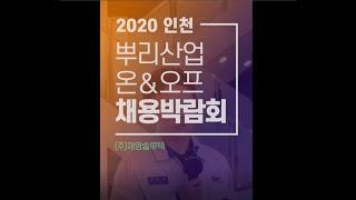 2020인천 뿌리산업 …