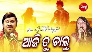 Aji Tu Chalu Chalu Jhuntu Superhit Masti Song by Pamela Jain & Pankaj Jal | Sidharth Music