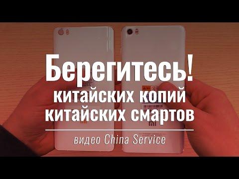 Как отличить подделку на Xiaomi, Meizu, Lenovo...  | China Service