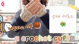 소매 커프스 ( crochet cuffs)-따뜻하고 이…