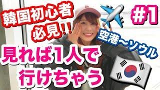 韓国初心者の方必見!空港からソウルまでの行き方を韓国から紹介します!あゆたび!のソウル旅#1