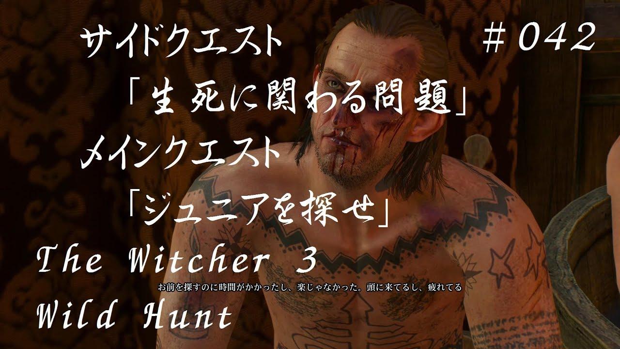 3 関わる ウィッチャー 生死 問題 に