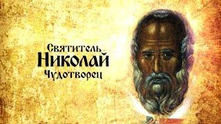 Николай Чудотворец очень интересный фильм