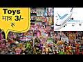 Wholesale/Retail Cheapest Toy's Market Baby Toy's Sader Bazar Delhi