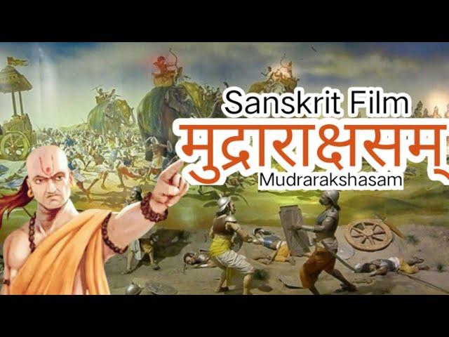 #mudra_rakshasam_sanskrit_film.