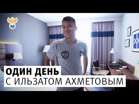 Один день с Ильзатом Ахметовым в сборной России
