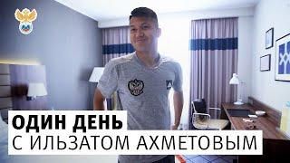 Один день с Ильзатом Ахметовым L РФС ТВ