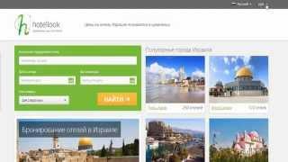 Онлайн бронирование отелей, Leonardo Israel(http://bit.ly/16cC6Yd ↔ Сайты бронирования отелей по всему миру, поиск самой дешевой цены ↑ Отели мертвого моря,..., 2013-12-21T12:10:31.000Z)