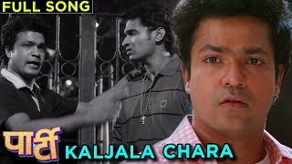 Kaljala Chara (काळजाला च्चरा) | Sad Song | Amitraj | Party Marathi Movie 2018