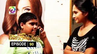 Kotipathiyo Episode 90 කෝටිපතියෝ  | සතියේ දිනවල රාත්රී  9.00 ට . . . Thumbnail