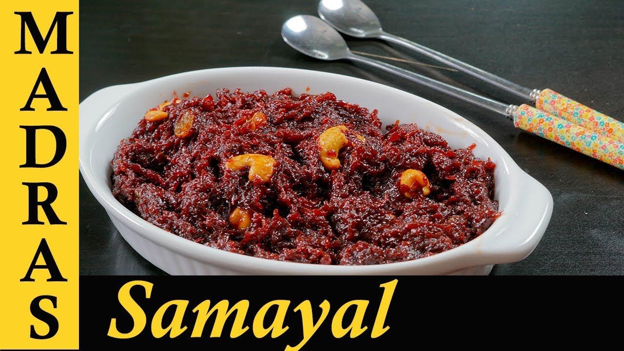 Cake Recipes In Madras Samayal: Beetroot Halwa Recipe In Tamil
