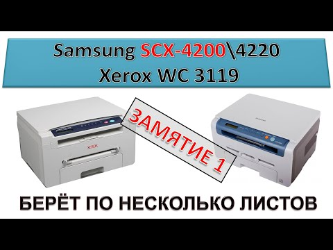 #143 Захватывает несколько листов Samsung SCX-4200 \ 4220   Xerox WC 3119   Замятие 1