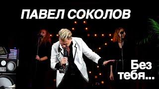 Смотреть клип Павел Соколов - Без Тебя