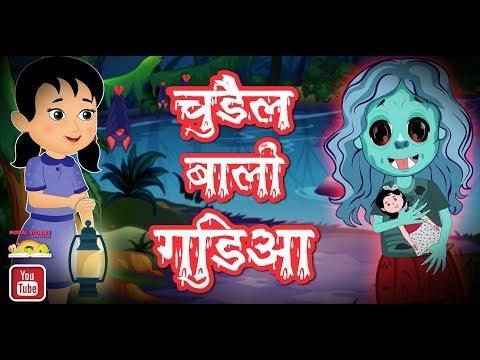 चुडैल वाली  गुड़िआ || Chudail wali Gudia || The Witch Doll || Hindi Horror Stories