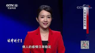 《法律讲堂(生活版)》 20200120 入室杀狗被判刑| CCTV社会与法