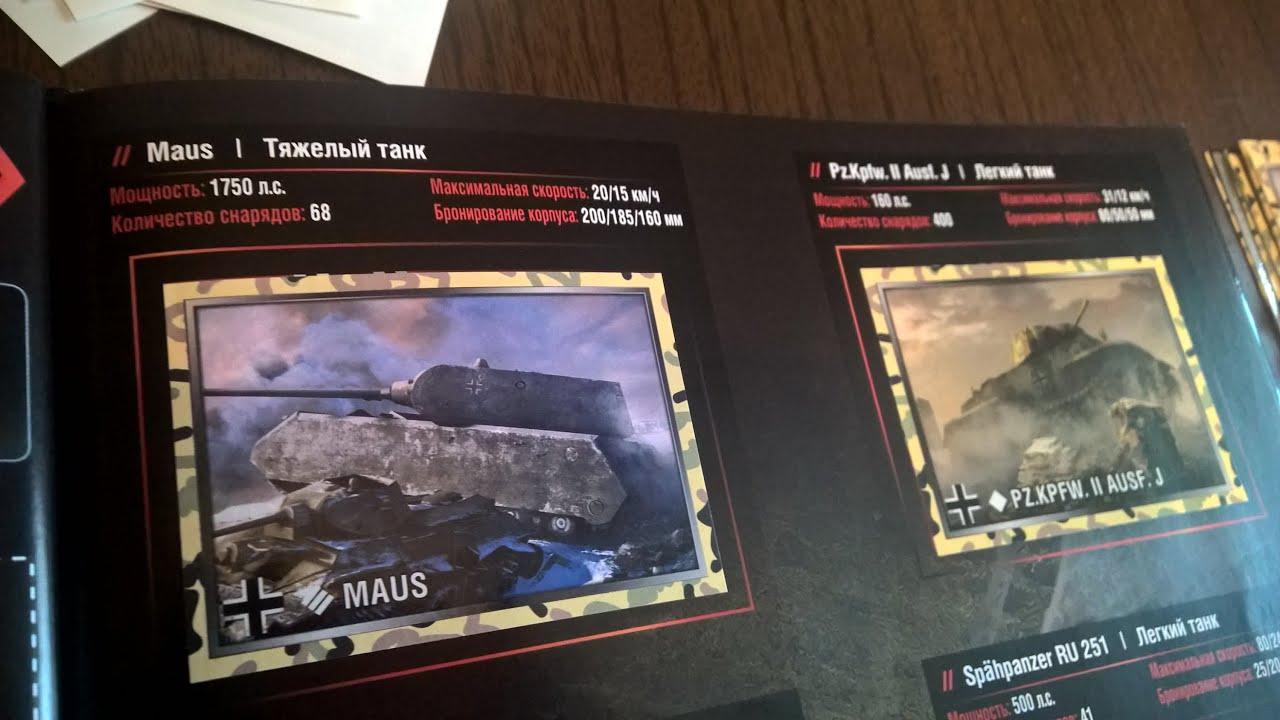 Коллекция наклеек World of Tanks от Panini: время