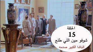 شوفو مين اللي طلع الباشا الكبير وبيخطط لايه كمان