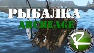 """ArcheAge: Заработать в одиночку """"Рыбалка"""""""