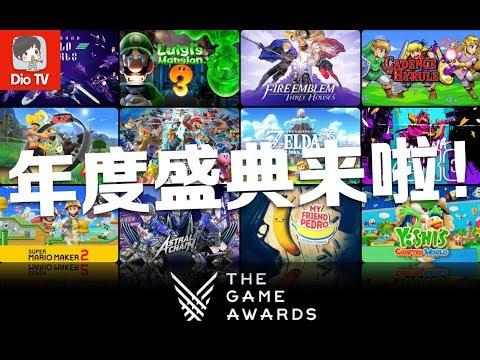 年度游戏即将评选,那款是你的最爱?盘点TGA2019游戏大选Switch阵容介绍推荐