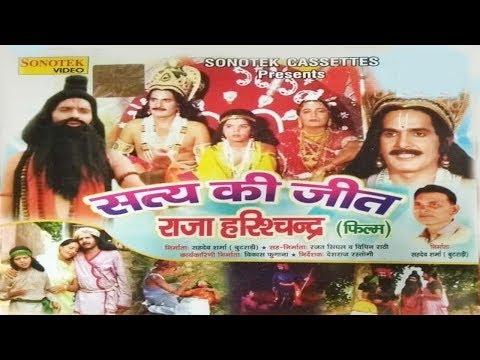 Satya Ki Jeet - Raja HarishChandra सत्य की जीत - राजा हरिशचन्द्र Full Hindi Film || Chanda Video