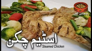 Steamed Chicken Tasty and Healthy, Weight Loss Steamed Chicken Recipe (Punjabi Kitchen)