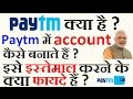 What is Paytm ? How to Make Account on Paytm ? What are its Benefits ? - in Hindi (2017)