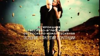 видео Реферат Адаптация (биология)