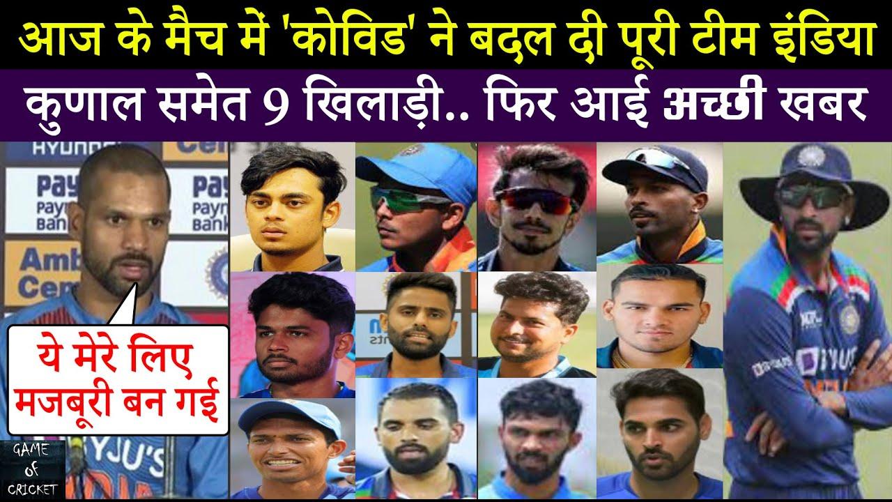 आज के मैच की फाइनल टीम.. कुणाल के कोविड के बाद ऐसी है टीम इंडिया