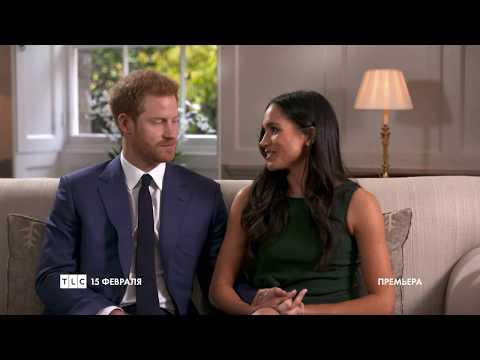 Когда Гарри встретил Меган: Королевская помолвка