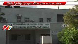 Organization Leaders files complaint over Yogi Vemana College Statue