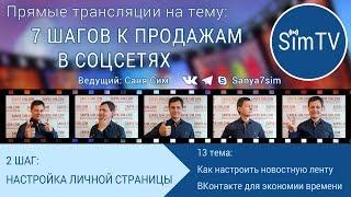 13 тема. Как настроить новостную ленту ВКонтакте для экономии времени? Запись прямой трансляции