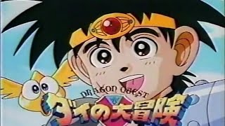 1991-3年 タカラ ダイの大冒険 後楽園ゆうえんち スーパーヒーロー大集...