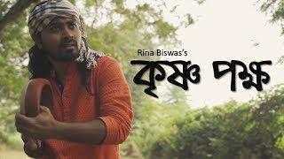 Krishno Pokkho ( কৃষ্ণ পক্ষ)  ft. Rina Biswas | Bangla Song | Folk Studio Bangla 2018