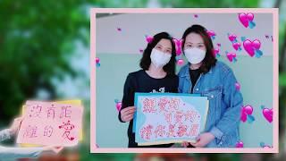 Publication Date: 2020-04-17 | Video Title: 林村公立黃福鑾紀念學校  - 「沒有距離的愛」