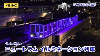 ニュートラム イルミネーション列車 大阪メトロ100A系 OsakaMetro NEWTRAM illumination train【4K】