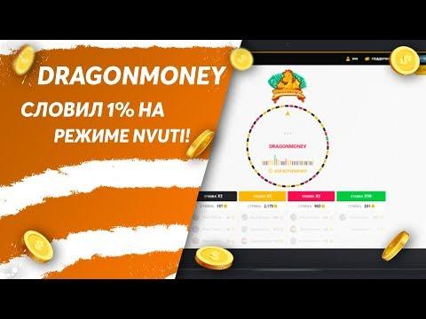 DRAGONMONEY / СЛОВИЛ 1% НА РЕЖИМЕ NVUTI! / СМОГ ПОДНЯТЬ?!