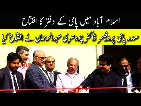 President PAMI Inaugurated the PAMI Office in Islamabad and Talks to Media
