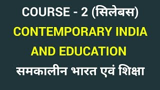 COURSE-2 CONTEMPORARY INDIA AND EDUCATION  B.R.A.B.U. MUZ B.Ed first Year SYLLABUS INTRODUCTION IN