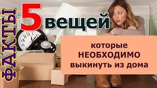 5 ВЕЩЕЙ, которые НЕОБХОДИМО ВЫКИНУТЬ из дома