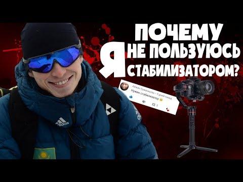 Почему я не снимаю на стадикам(стабилизатор)|И снова Щучинск!