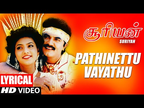 pathinettu vayadhu song lyrics