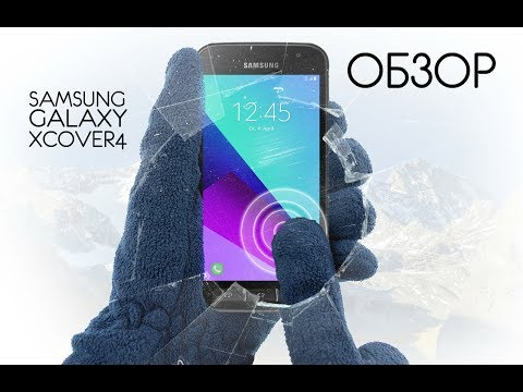 Обзор на Samsung Galaxy Xcover 4