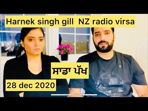 Harnek singh gill NZ radio virsa. Our view. ਸਾਡਾ ਪੱਖ 28 dec 2020.