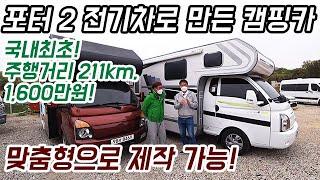 국내 최초! 포터 2 일렉트릭 전기차로 만든 캠핑카.#…