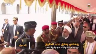 هل تفتح زيارة روحاني حوارا مع دول الخليج؟